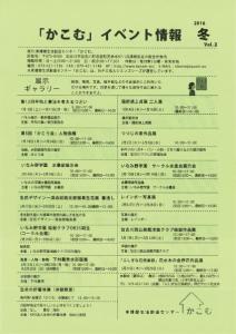 イベント情報紙-冬-01