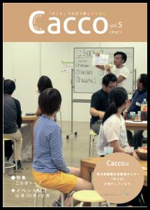 cacco-vol-5-01