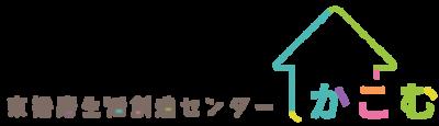 東播磨生活創造センター「かこむ」 | 東播磨地域の生活創造や地域づくりを支援する活動交流地点です。
