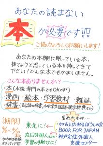 加古川西高校ボランティアチラシ