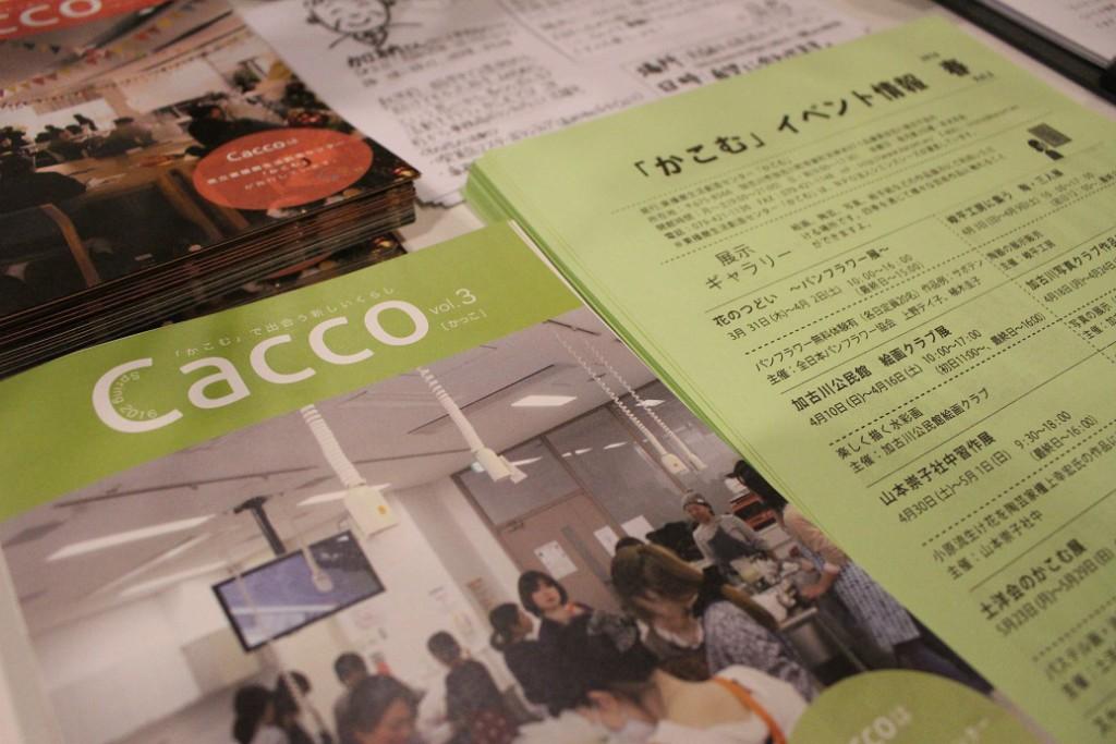 Cacco・イベント情報紙