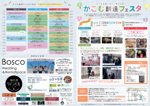【WEB】チラシ表