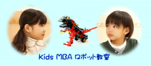 ㉕kid's mba&ヒューマン ロボット教室