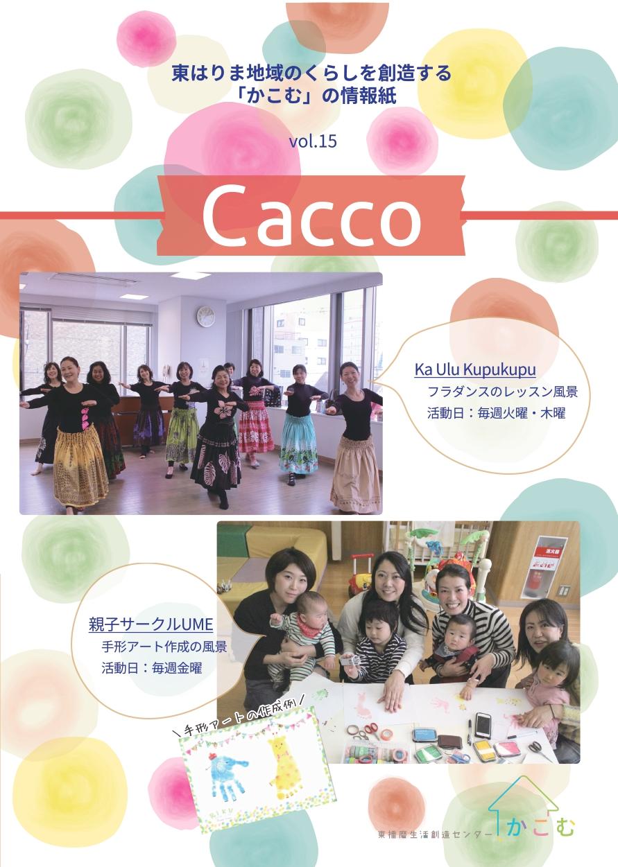 Cacco Vol.15
