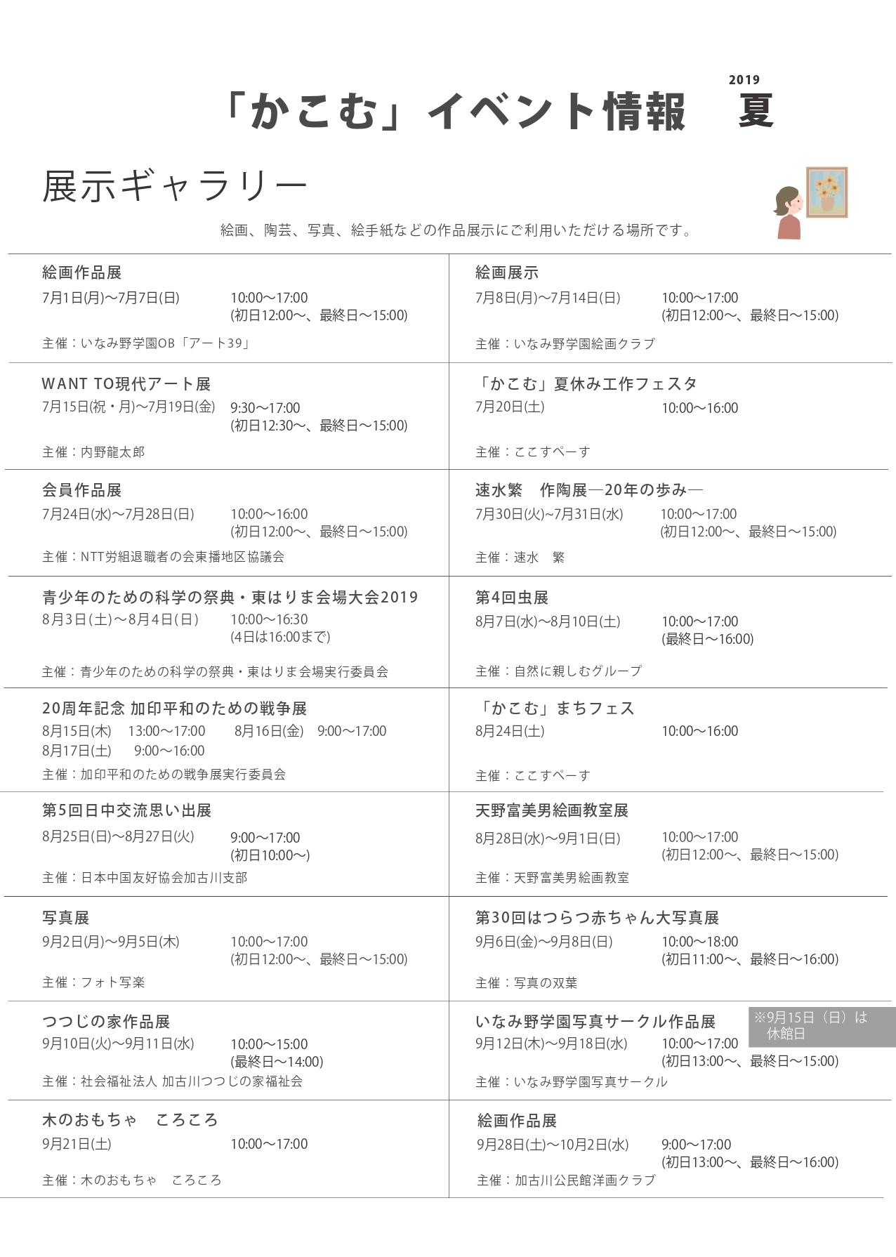 イベント情報 2019夏